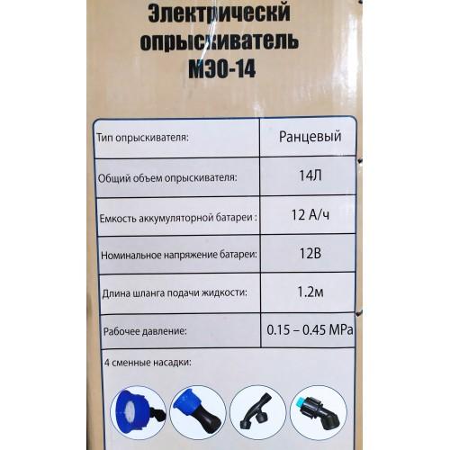 Опрыскиватель аккумуляторный Минск МЭО-14