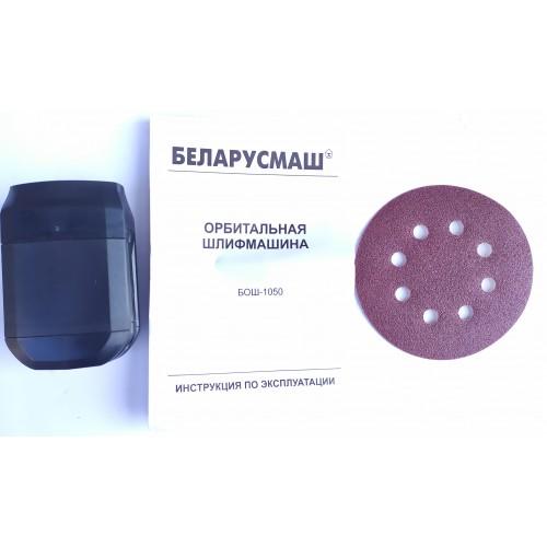 Эксцентриковая шлифмашина Беларусмаш БОШ-1050