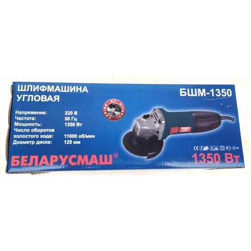 Болгарка Беларусмаш БШМ-125/1350