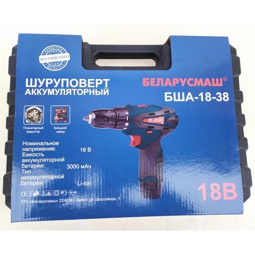 Шуруповерт аккумуляторный Беларусмаш БША-18-38 Набор