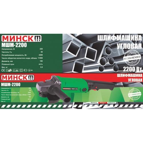 Болгарка Минск МШМ-180/2200
