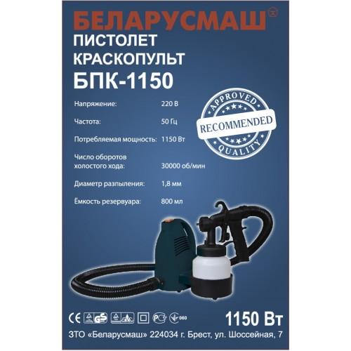 Краскопульт Беларусмаш БПК-1150