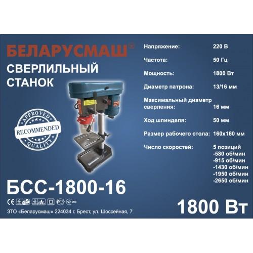 Сверлильный станок Беларусмаш БСС 1800-16