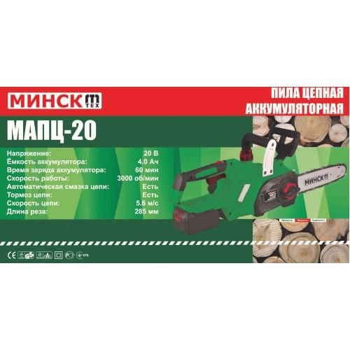 Аккумуляторная цепная пила Минск МАПЦ-20 (1 аккумулятор)