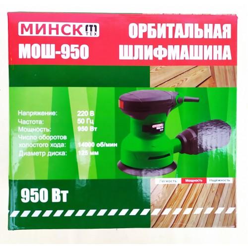 Эксцентриковая шлифмашина Минск МОШ-950