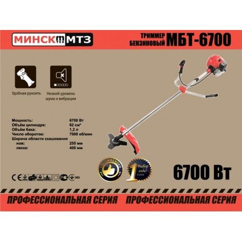 Мотокоса Минск МБТ-6700 (2 ножа, 2 катушки)