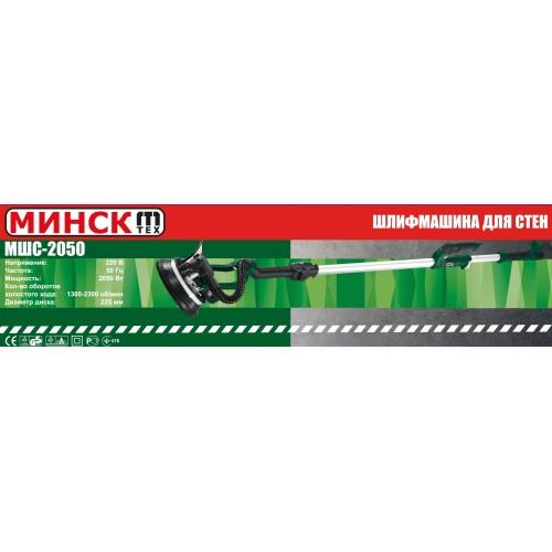 Стеношлифовальная машина Минск МШС-2050