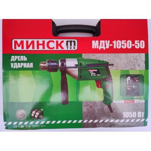 Дрель ударная Минск МДУ-1050 с набором
