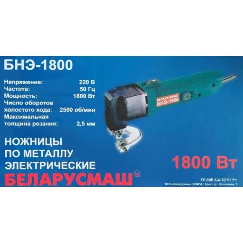 Ножницы электрические Беларусмаш БНЭ 1800