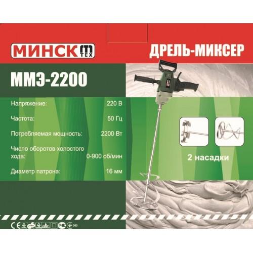 Дрель миксер Минск ММЭ-2200