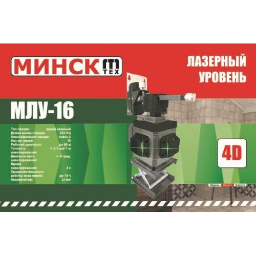 Лазерный уровень Минск МЛУ-16 4D зеленый луч