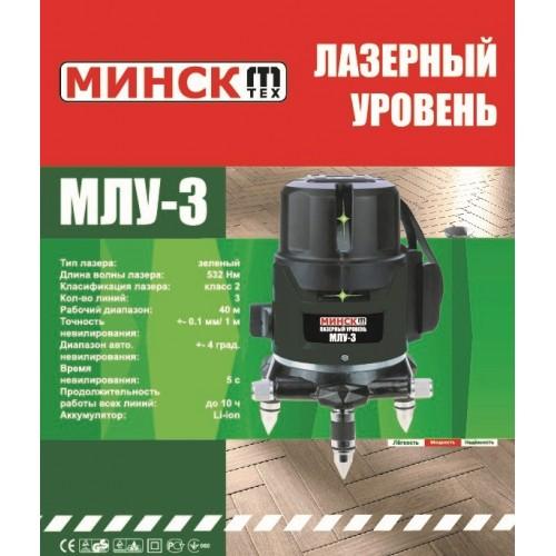 Лазерный уровень Минск МЛУ-3 зеленый луч