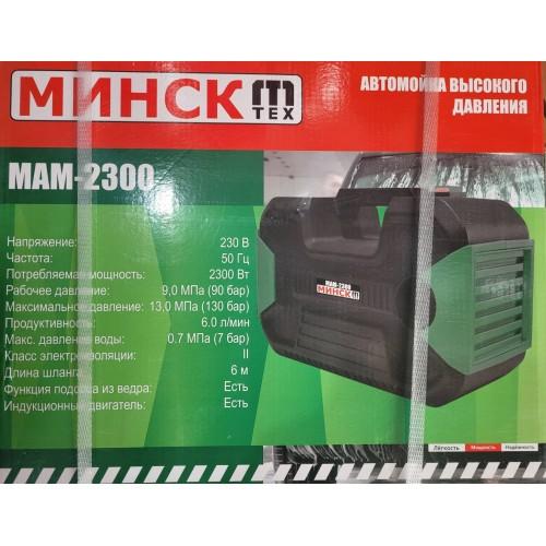 Мойка высокого давления Минск МАМ-2300