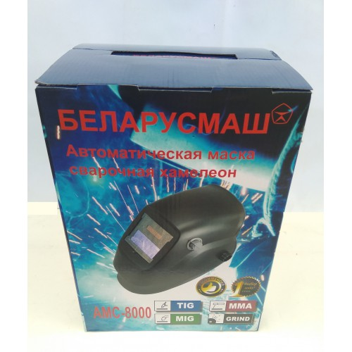 Сварочная маска хамелеон Беларусмаш АМС-8000