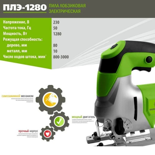 Лобзик Белорус ПЛЭ-1280