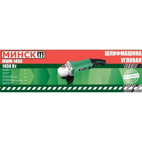 Болгарка Минск МШМ-1450