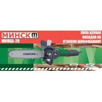Насадка на болгарку цепная пила Минск МНПЦБ-28
