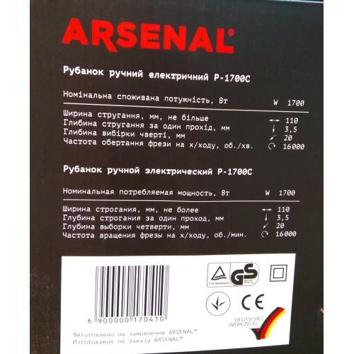 Рубанок  Арсенал Р-1700С