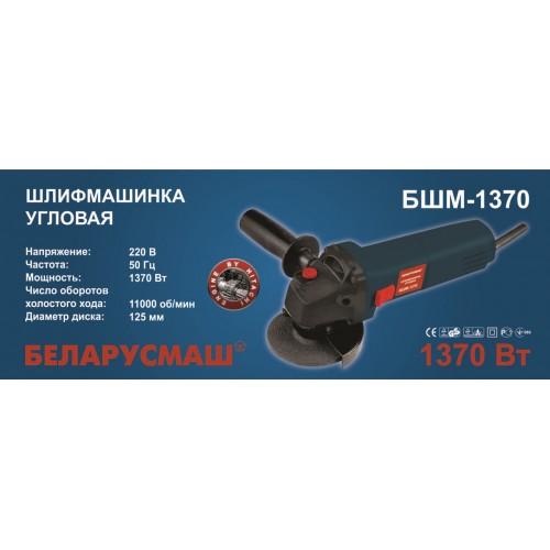 Болгарка Беларусмаш 125/1370